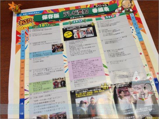 県 表 愛知 テレビ 番組