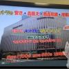 ヨドバシカメラの名古屋駅出店断念…実は松坂屋も二度やられてる